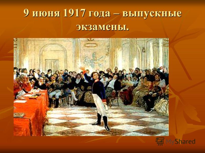9 июня 1917 года – выпускные экзамены.