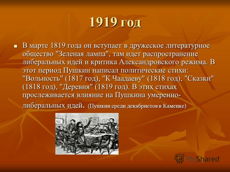 1919 год В марте 1819 года он вступает в дружеское литературное общество