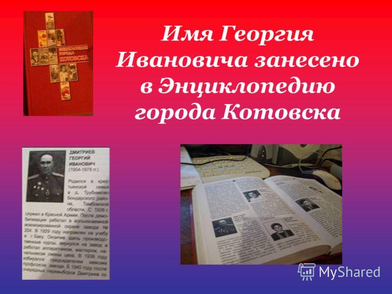 Имя Георгия Ивановича занесено в Энциклопедию города Котовска
