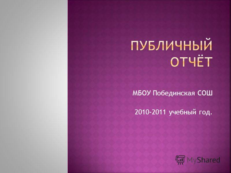 МБОУ Побединская СОШ 2010-2011 учебный год.