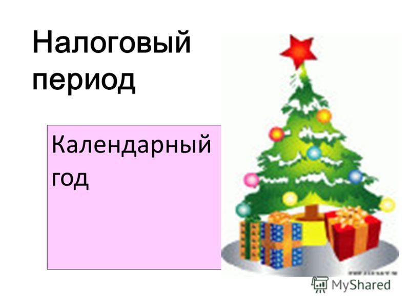 Налоговый период Календарный год