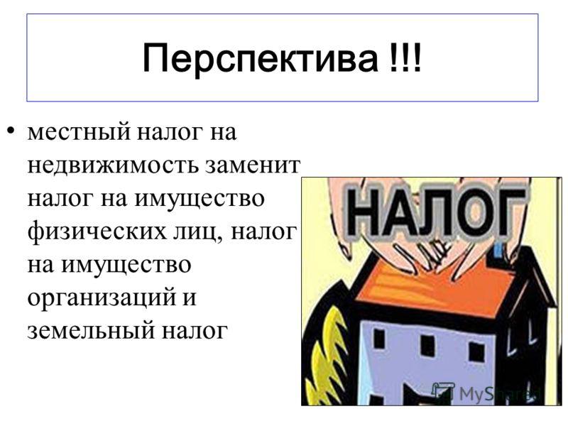 Перспектива !!! местный налог на недвижимость заменит налог на имущество физических лиц, налог на имущество организаций и земельный налог