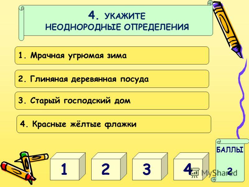 31 БАЛЛЫ 2 42 4. УКАЖИТЕ НЕОДНОРОДНЫЕ ОПРЕДЕЛЕНИЯ 1. Мрачная угрюмая зима 2. Глиняная деревянная посуда 3. Старый господский дом 4. Красные жёлтые флажки