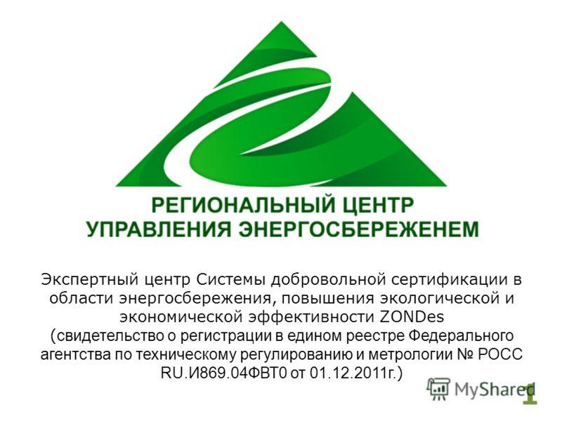 Экспертный центр Системы добровольной сертификации в области энергосбережения, повышения экологической и экономической эффективности ZONDes ( свидетельство о регистрации в едином реестре Федерального агентства по техническому регулированию и метролог