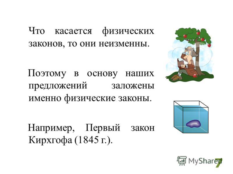 Что касается физических законов, то они неизменны. Поэтому в основу наших предложений заложены именно физические законы. Например, Первый закон Кирхгофа (1845 г.). 7