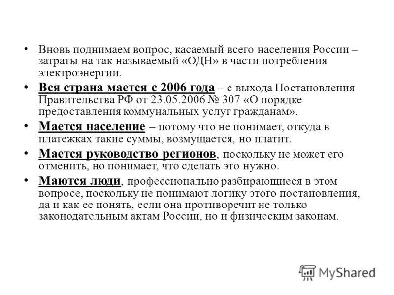 Вновь поднимаем вопрос, касаемый всего населения России – затраты на так называемый «ОДН» в части потребления электроэнергии. Вся страна мается с 2006 года – с выхода Постановления Правительства РФ от 23.05.2006 307 «О порядке предоставления коммунал