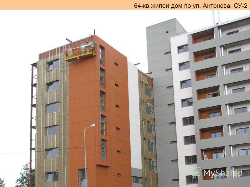 64-кв жилой дом по ул. Антонова, СУ-2