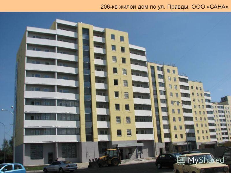 206-кв жилой дом по ул. Правды, ООО «САНА»