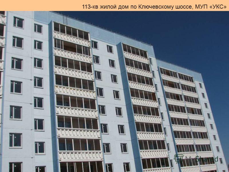 113-кв жилой дом по Ключевскому шоссе, МУП «УКС»