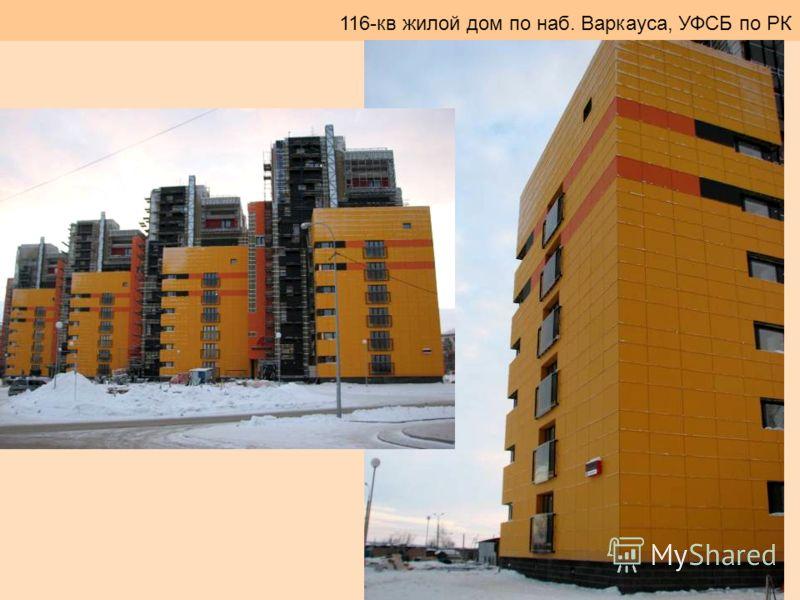 116-кв жилой дом по наб. Варкауса, УФСБ по РК