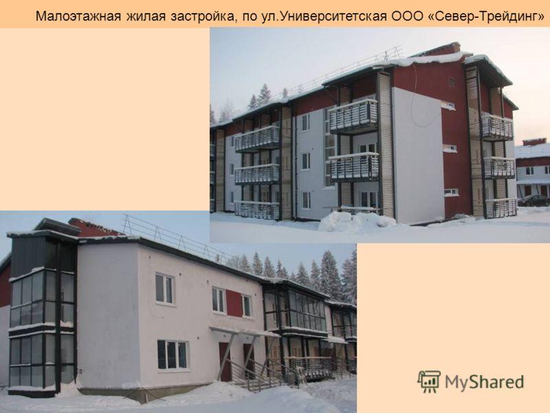 Малоэтажная жилая застройка, по ул.Университетская ООО «Север-Трейдинг»