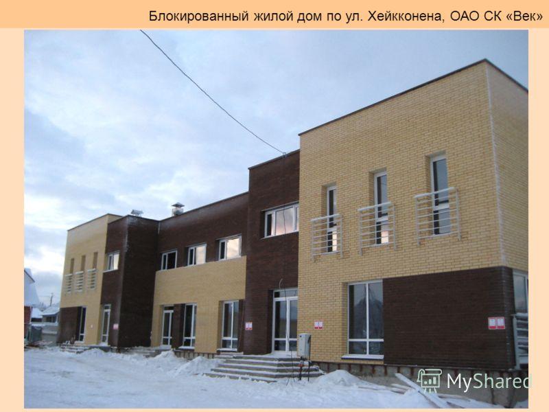 Блокированный жилой дом по ул. Хейкконена, ОАО СК «Век»