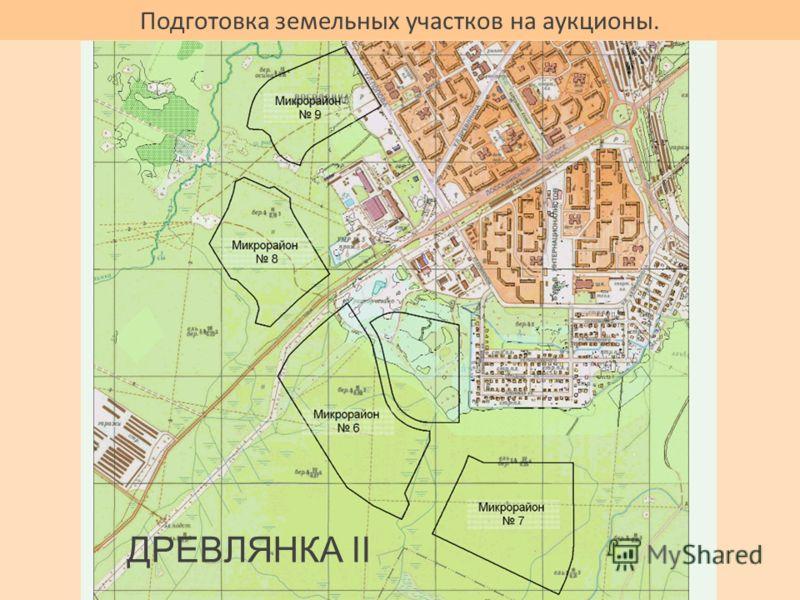 Подготовка земельных участков на аукционы. ДРЕВЛЯНКА II