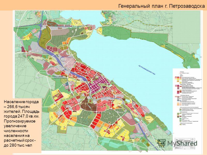 Генеральный план г. Петрозаводска Население города – 266,6 тысяч жителей. Площадь города 247,0 кв.км. Прогнозируемое увеличение численности населения на расчетный срок - до 280 тыс.чел