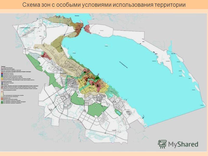 Схема зон с особыми условиями использования территории