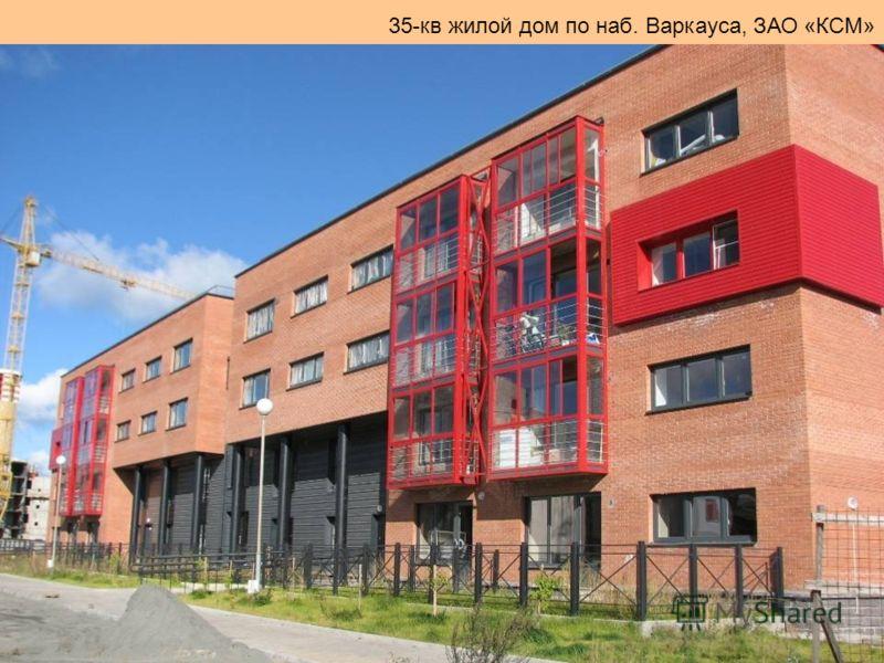 35-кв жилой дом по наб. Варкауса, ЗАО «КСМ»