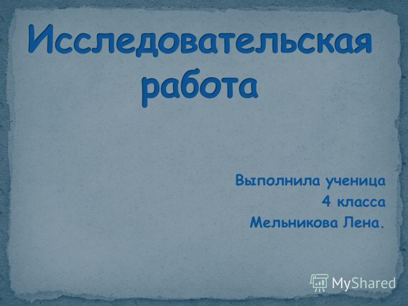 Выполнила ученица 4 класса Мельникова Лена.