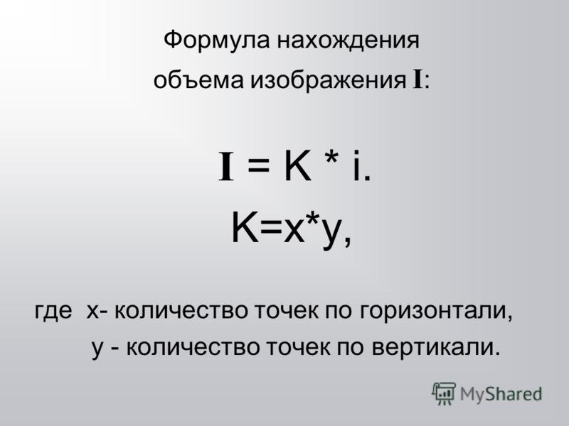 Формула нахождения объема изображения I : I = K * i. K=x*y, где x- количество точек по горизонтали, y - количество точек по вертикали.