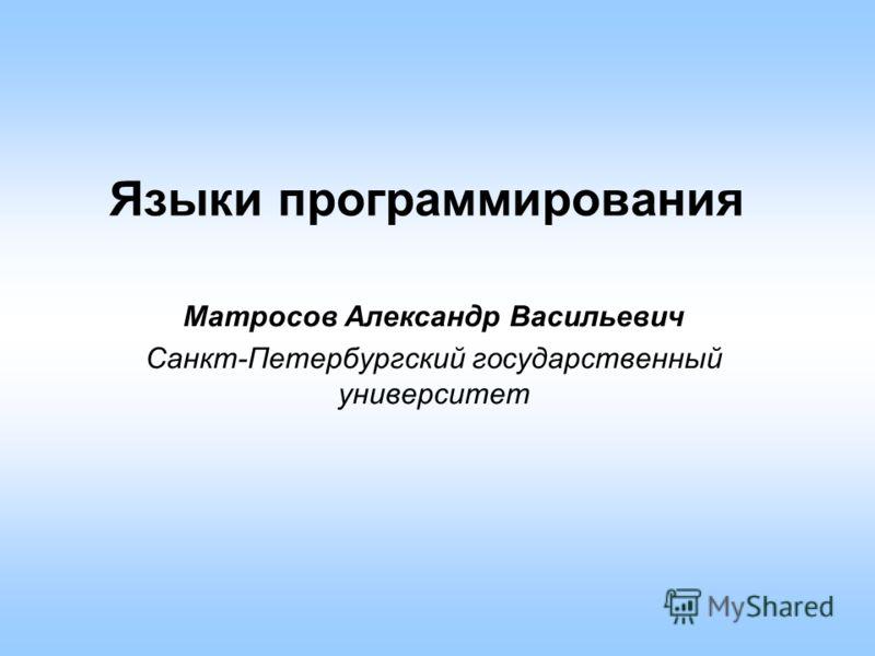 Языки программирования Матросов Александр Васильевич Санкт-Петербургский государственный университет