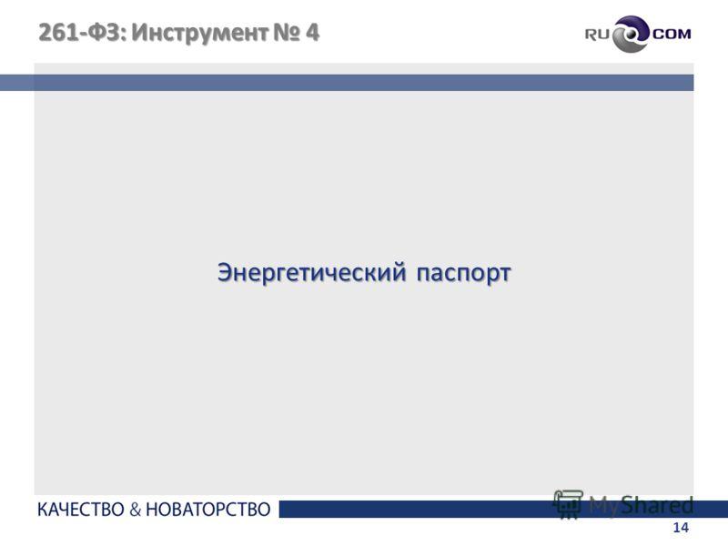 14 261-ФЗ: Инструмент 4 Энергетический паспорт