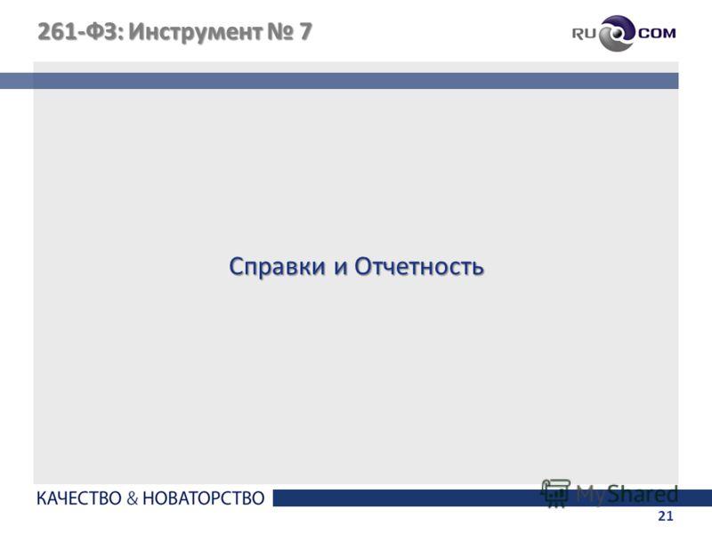 21 261-ФЗ: Инструмент 7 Справки и Отчетность