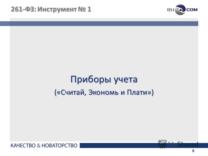 6 261-ФЗ: Инструмент 1 Приборы учета («Считай, Экономь и Плати»)