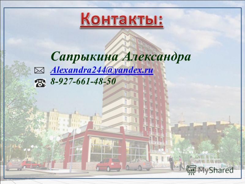 Сапрыкина Александра Alexandra244@yandex.ru 8-927-661-48-50