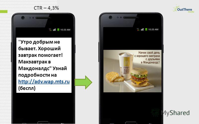 Утро добрым не бывает. Хороший завтрак помогает! Макзавтрак в Макдоналдс Узнай подробности на http://adv.wap.mts.ru (беспл) CTR – 4,3%