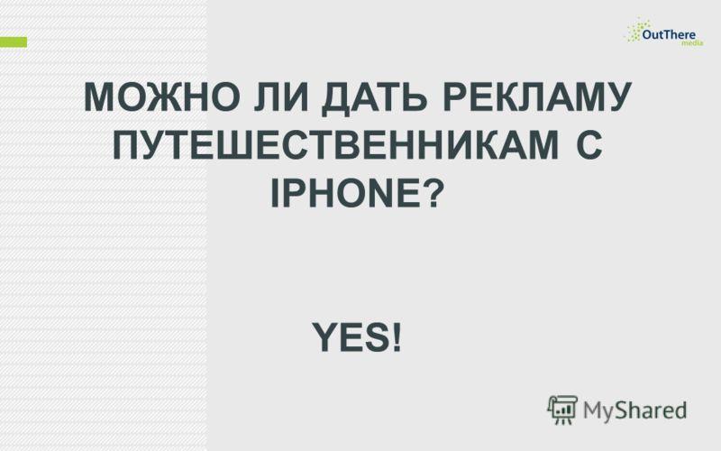 МОЖНО ЛИ ДАТЬ РЕКЛАМУ ПУТЕШЕСТВЕННИКАМ С IPHONE? YES!