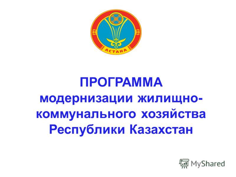 ПРОГРАММА модернизации жилищно- коммунального хозяйства Республики Казахстан