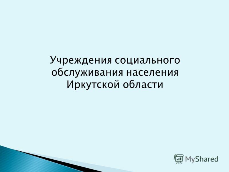 Учреждения социального обслуживания населения Иркутской области