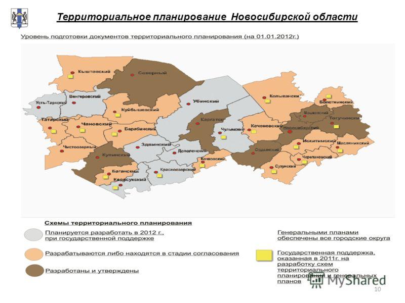 10 Территориальное планирование Новосибирской области