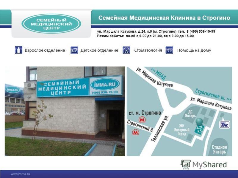 Семейная Медицинская клиника в КуркиноСемейная Медицинская Клиника в Строгино ул. Маршала Катукова, д.24, к.5 (м. Строгино) тел. 8 (495) 536-19-99 Реж
