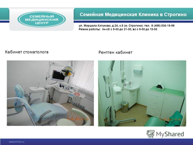 Кабинет стоматолога Рентген кабинет Семейная Медицинская клиника в Куркино Семейная Медицинская Клиника в Строгино ул. Маршала Катукова, д.24, к.5 (м.