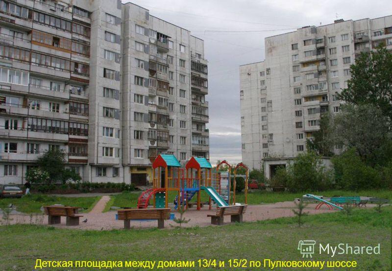 13 Детская площадка между домами 13/4 и 15/2 по Пулковскому шоссе