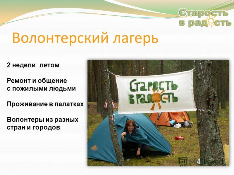 Волонтерский лагерь 2 недели летом Ремонт и общение с пожилыми людьми Проживание в палатках Волонтеры из разных стран и городов