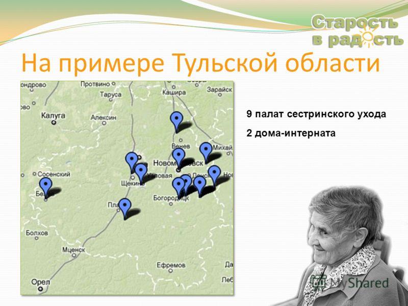 На примере Тульской области 9 палат сестринского ухода 2 дома-интерната