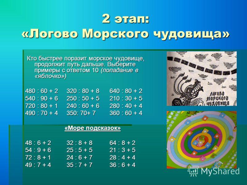 2 этап: «Логово Морского чудовища» Кто быстрее поразит морское чудовище, продолжит путь дальше. Выберите примеры с ответом 10 (попадание в «яблочко») Кто быстрее поразит морское чудовище, продолжит путь дальше. Выберите примеры с ответом 10 (попадани