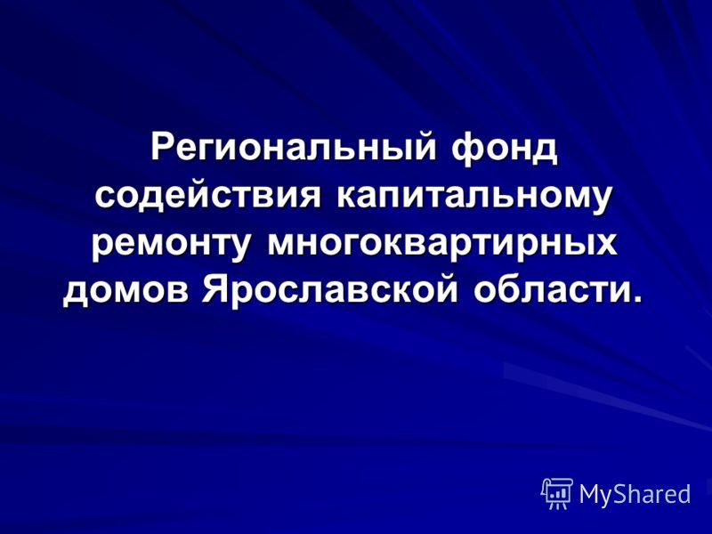 Региональный фонд содействия капитальному ремонту многоквартирных домов Ярославской области.