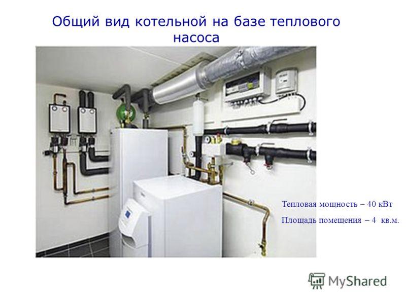 Общий вид котельной на базе теплового насоса Тепловая мощность – 40 кВт Площадь помещения – 4 кв.м.