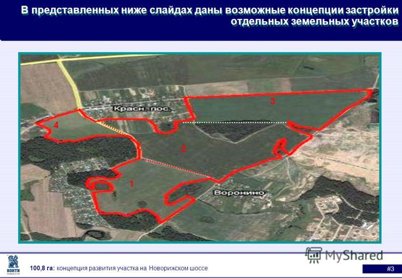 100,8 га: концепция развития участка на Новорижском шоссе В представленных ниже слайдах даны возможные концепции застройки отдельных земельных участков 4 2 1 3 #3#3