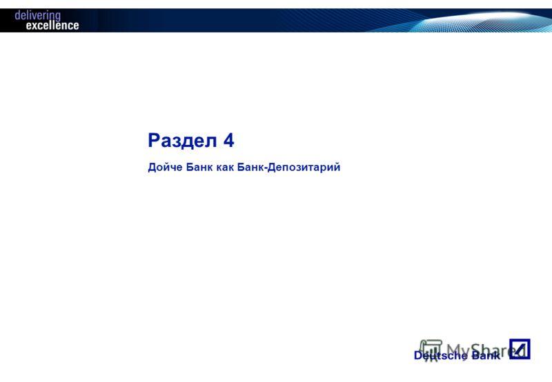 Раздел 4 Дойче Банк как Банк-Депозитарий