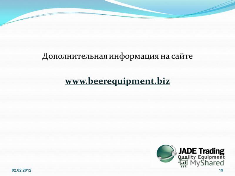 Дополнительная информация на сайте www.beerequipment.biz 02.02.201219