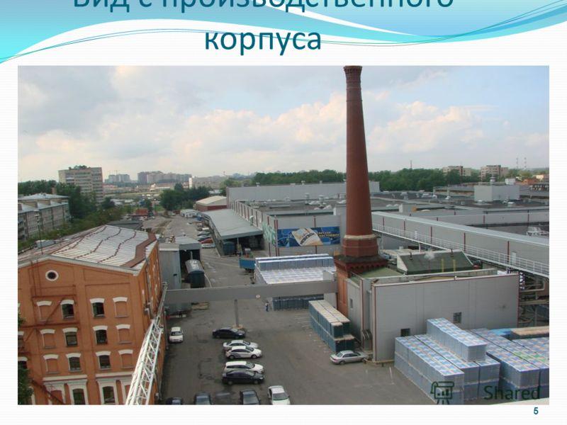 Вид с производственного корпуса 5