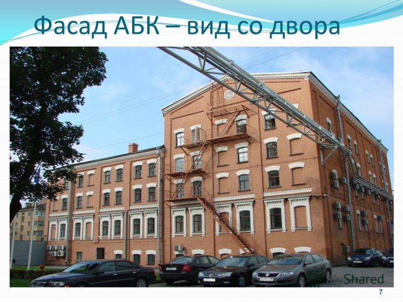 Фасад АБК – вид со двора 7