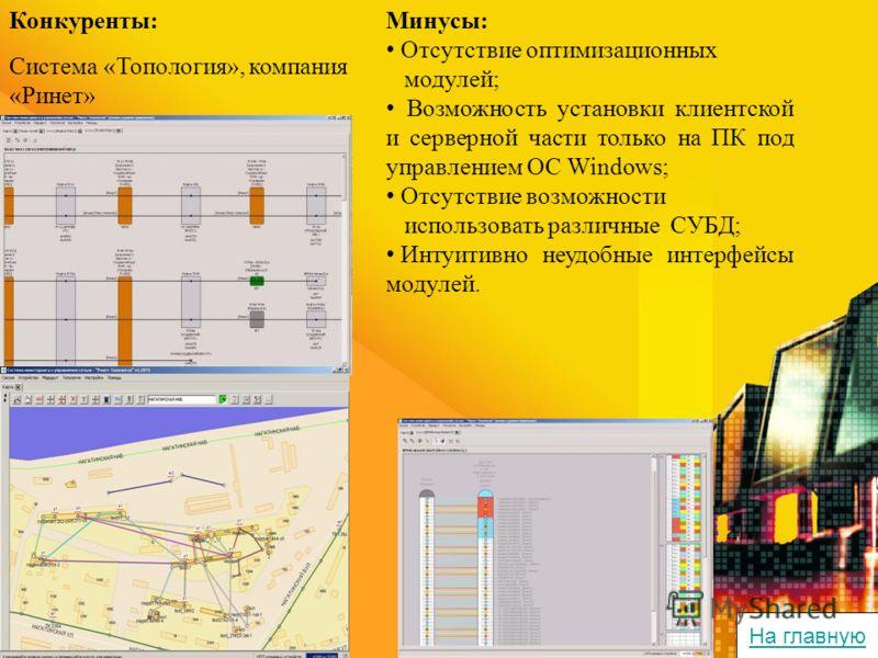 47 Конкуренты: Система «Топология», компания «Ринет» Минусы: Отсутствие оптимизационных модулей; Возможность установки клиентской и серверной части только на ПК под управлением ОС Windows; Отсутствие возможности использовать различные СУБД; Интуитивн