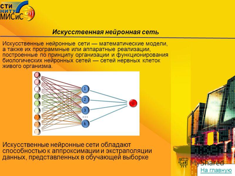 Искусственная нейронная сеть Искусственные нейронные сети математические модели, а также их программные или аппаратные реализации, построенные по принципу организации и функционирования биологических нейронных сетей сетей нервных клеток живого органи