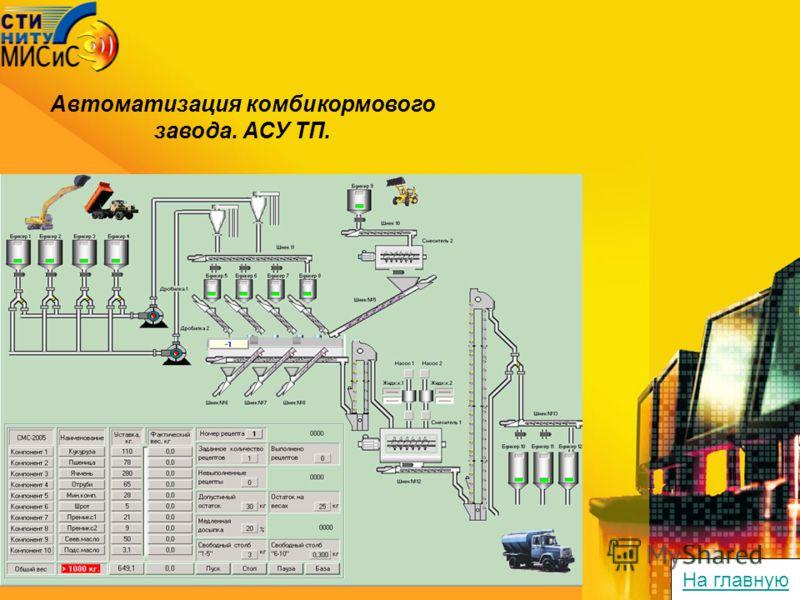 Автоматизация комбикормового завода. АСУ ТП. На главную