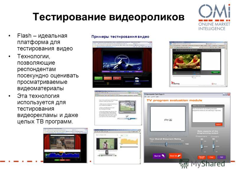 Тестирование видеороликов Примеры тестирования видео Flash – идеальная платформа для тестирования видео Технологии, позволяющие респондентам посекундно оценивать просматриваемые видеоматериалы Эта технология используется для тестирования видеорекламы