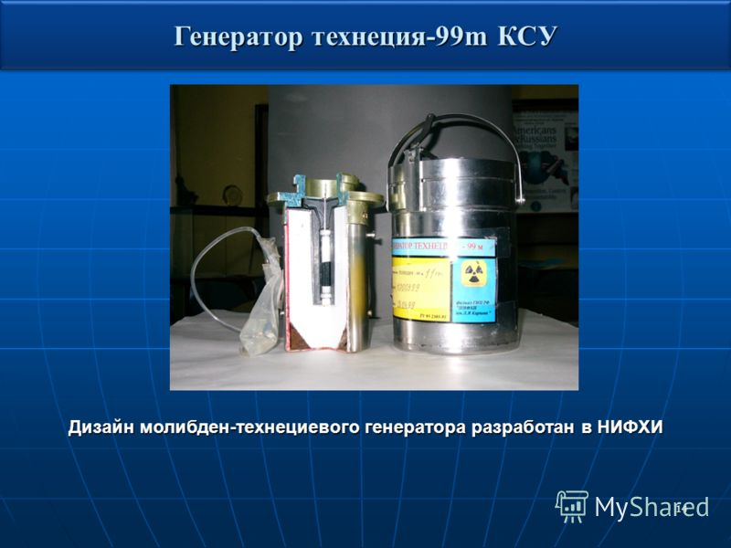 14 Дизайн молибден-технециевого генератора разработан в НИФХИ Генератор технеция-99m КСУ
